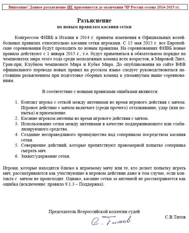 Разъяснения по правилам с 15.05.2015
