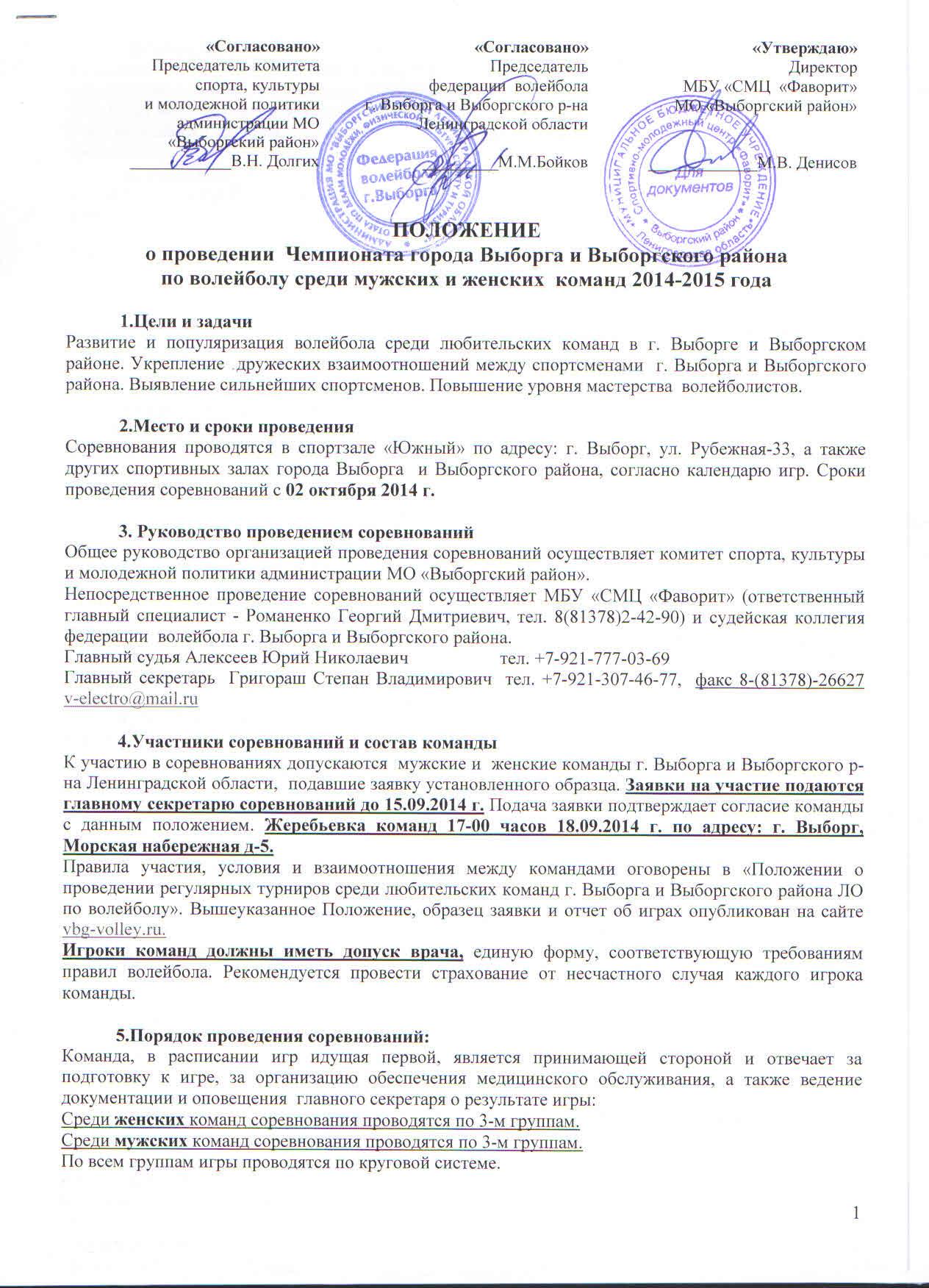 Положение по чемпионату 2014-15г 1