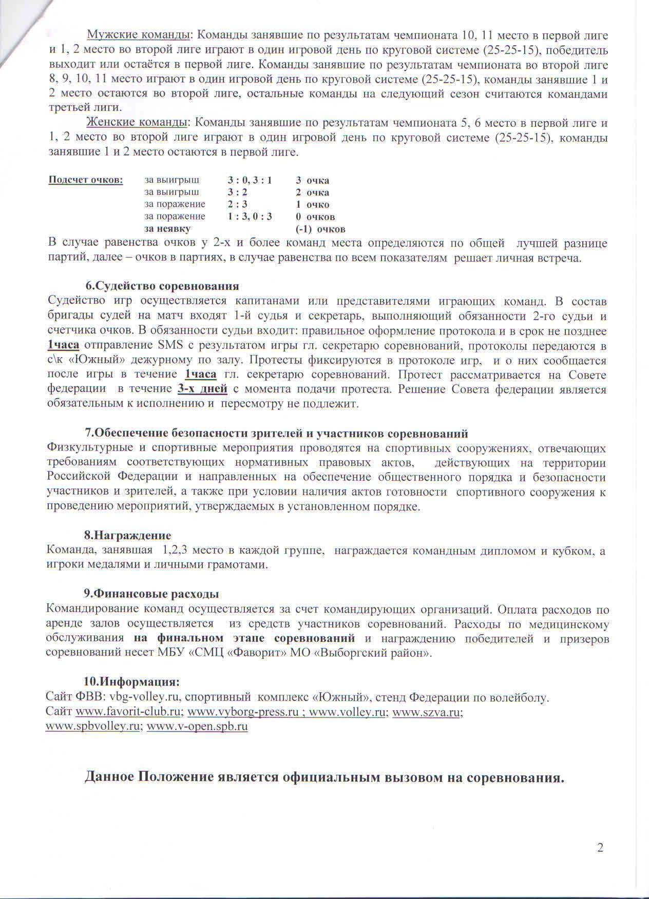Положение по чемпионату 2014-15г 11