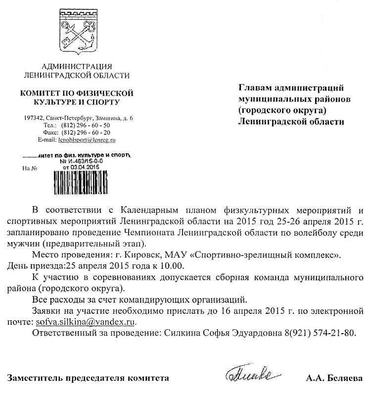 Чемп муж ЛО 26 04 15