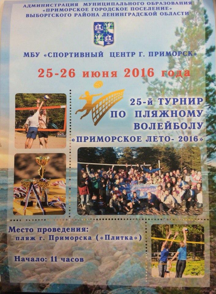 афиша 25 Приморский турслет 2016