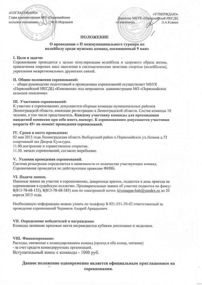 9 Турнир Первомайское 02.05